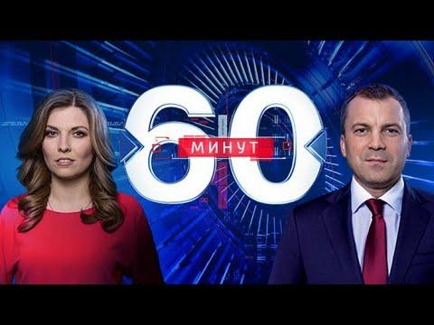 60 минут по горячим следам (дневной выпуск в 13:00) от 06.08.18 - DomaVideo.Ru
