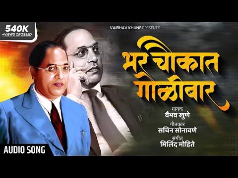 Video Chowkat Golibaar .....singer by vaibhav khune download in MP3, 3GP, MP4, WEBM, AVI, FLV January 2017