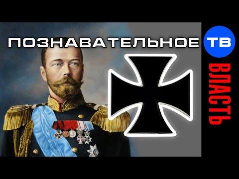 Германские императоры Святой Руси (Познавательное ТВ Артём Войтенков) - DomaVideo.Ru