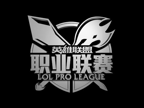 3. - Welcome to the LoL Pro League Spring Split! For more Lolesports action, SUBSCRIBE http://bit.ly/SubLolesports For more LPL coverage including the latest schedule, results, stats, and analysis,...