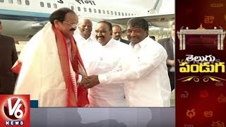 Vice President Venkaiah Naidu Arrives In Hyderabad For World Telugu Conference