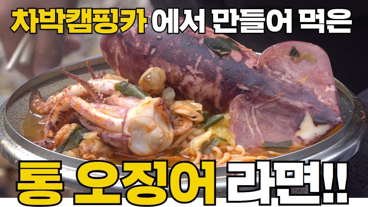 다시 찾아간 삼탄강 본격 겨울먹방!