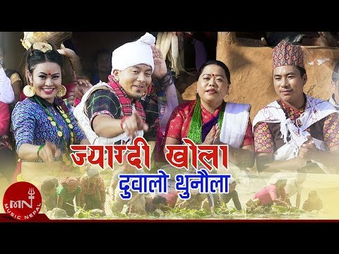 (New Maulik Salaijo Song 2075 | Jyagdi Khola Duwalo Thunaula - Sharmila Gurung & Khim Reshmi Magar - Duration: 10 minutes.)