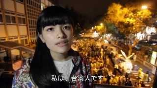 【台湾の民主主義主義はどうなる!?】台湾の現状を訴える動画が話題に