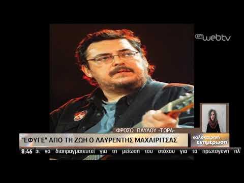 'Έφυγε ξαφνικά από τη ζωή ο Λαυρέντης Μαχαιρίτσας | 09/09/2019 | ΕΡΤ