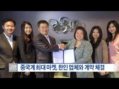 한인사회 소식  5.16.16  KBS America News