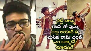 Video See How RamCharan Reacted By Seeing Allu Ayaan As ChittiBabu   #RamCharan   #AlluAyaan   icrazymedia MP3, 3GP, MP4, WEBM, AVI, FLV April 2018