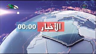 نشرة أخبار منتصف الليل 00:00| 08 جويلية 2020
