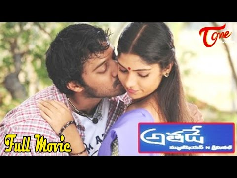 Athade || Full Length Telugu Movie || Bala || Muktha George || Vijay Yesudas