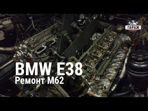 Двигатель м62 бмв 740