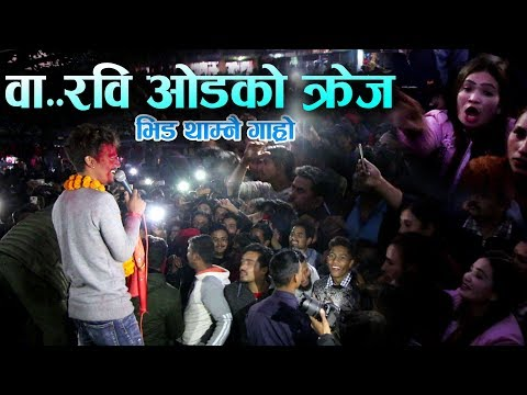 (स्टेजमै रवि ओडलाई युवतीहरुको तानातान-भिड सम्हाल्ने हम्मे हम्मे  Rabi Oad   Nepal Idol - Duration: 19 minutes.)
