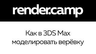 Как в 3DS Max сделать верёвку