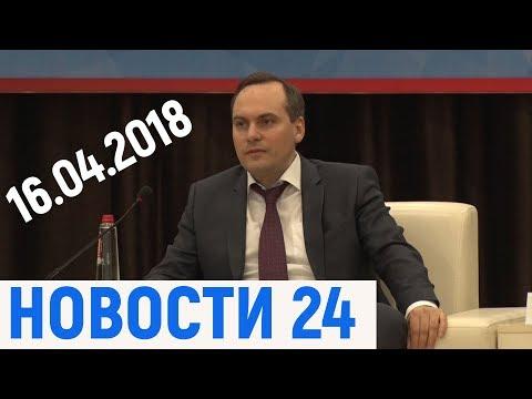 Новости Дагестан за 16.04.2018 год. - DomaVideo.Ru
