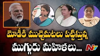 Election Round Up || Three Women Becomes Nightmare To PM Modi || Elections 2019