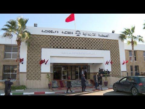 تدشين مقر المحكمة الابتدائية بتيفلت بعد إعادة تهيئته