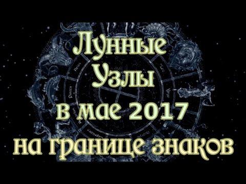 Переход лунных узлов в 2017 года в новые знаки зодиака