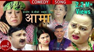 Jire Khursani's Comedy Teej Song Aama - Santosh KC, Radhika Hamal & Lalita Paudel