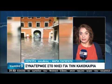 Κέρκυρα | Συναγερμός στο νησί για την κακοκαιρία | 23/09/2020 | ΕΡΤ