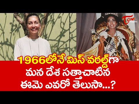 Reita Faria Won India's First Miss World Title | Unknown Facts in Telugu | RJ Aawin | TeluguOne