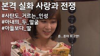 [사랑과 전쟁] 돈에 환장한 아내의 두 얼굴