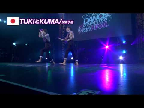 【GDC 6th】GATSBY DANCE COMPETITION 2013-2014:JAPAN FINAL/TUKIとKUMA
