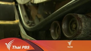 ที่นี่ Thai PBS - 4 ส.ค. 58