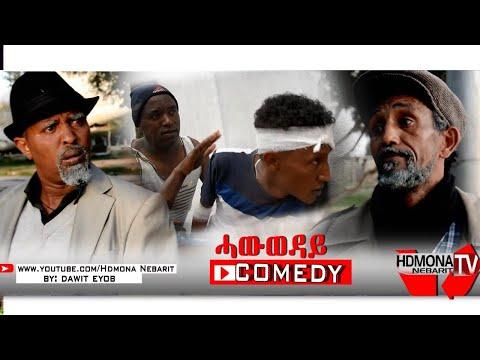 HDMONA - ሓውወዳይ ብ ዳዊት ኢዮብ HawWeday by Dawit Eyob - New Eritrean Comedy 2018