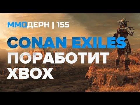 ММОдерн №155 [самое интересное из мира ММО] — Conan Exiles, Albion Online, FF14: Stormblood