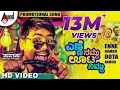 Download Video Enne Namdu Oota Nimdu   KANAKA Promotional Song 2017   Duniya Vijay   R.Chandru   Naveen Sajju