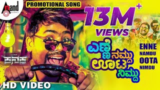 Video Enne Namdu Oota Nimdu | KANAKA Promotional Song 2017 | Duniya Vijay | R.Chandru | Naveen Sajju MP3, 3GP, MP4, WEBM, AVI, FLV April 2018