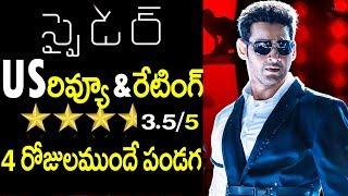 Video SPYDER Movie REVIEW    Mahesh Babu SPYDER Movie REVIEW and RATING    Mahesh Babu     Rakul Preet MP3, 3GP, MP4, WEBM, AVI, FLV November 2017