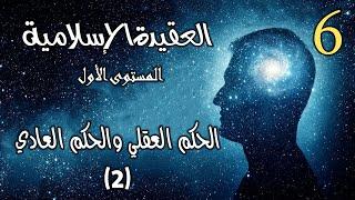 (6) الحكم العادي والحكم العقلي (2) \ دورة علم العقيدة المستوى الأول