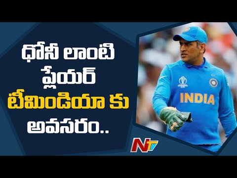 India missed the control and composure of MS Dhoni, Says Michael Holding | NTV Sports
