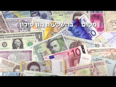 ישראל - כנגד כל הסיכויים