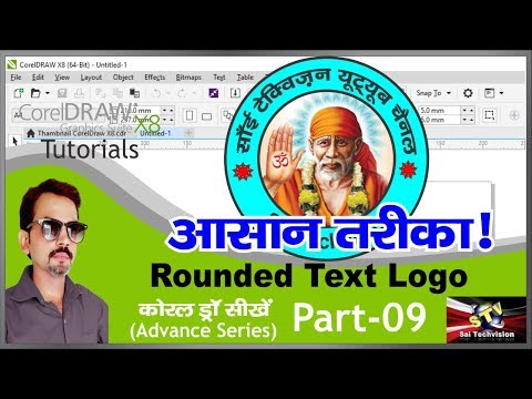 Rounded Text Logo Very Easy Steps In CorelDraw X8 In Hindi (Advance Series) Part-9