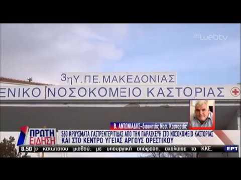 Συνεχίζονται οι έλεγχοι για τα κρούσματα γαστρεντερίτιδας στο Άργος Ορεστικού | 29/01/19 | ΕΡΤ