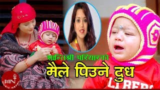 Maile Pieune Dudh - Shantishree Pariyar