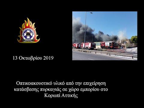 Video - Υπό έλεγχο η φωτιά σε επιχείρηση στο Κορωπί (video)