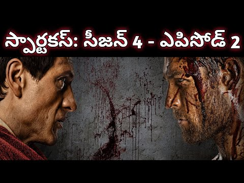 Spartacus war of the Damned   Season 4 Episode 2  Wolves at the Gate  Explained in Telugu