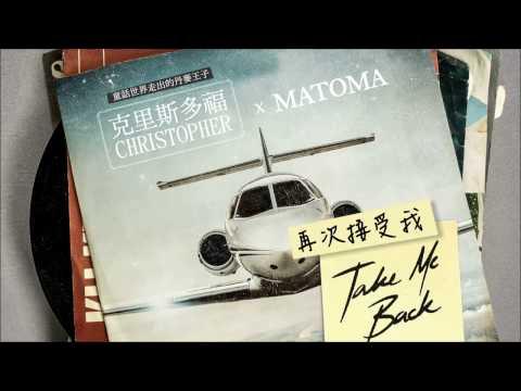Christopher克里斯多福 x MATOMA - Take Me Back再次接受我 歌詞版影像