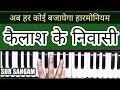 """Kailas Ke Nivasi"" Shivji Popular Bhajan II om namah shivay bhajan II Sur Sangam II How to Sing"