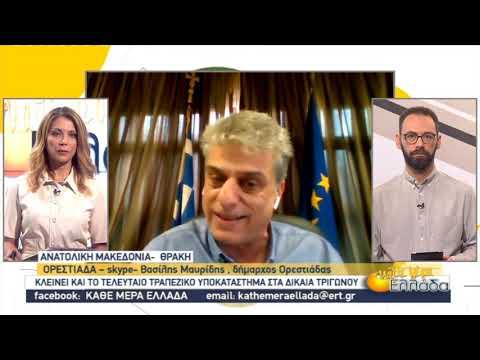 Κλείνει και το τελευταίο τραπεζικό υποκατάστημα στα Δίκαια Τριγώνου   6/11/2020   ΕΡΤ