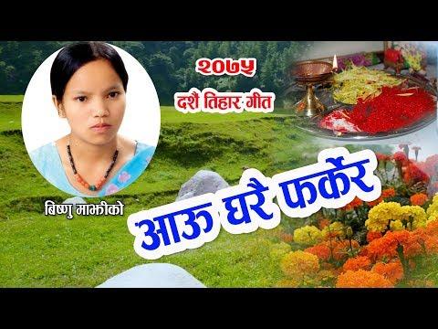 (Bishnu Majhi's New दशैँ तिहार गीत 2075 | Aau Gharai Farkera |आऊ घरै फर्केर | Sundar Mani Adhikari - Duration: 18 minutes.)