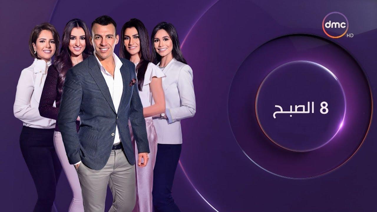 برنامج 8 الصبح مع داليا أشرف - حلقة الجمعة 23 - 11 - 2018 ( حلقة كاملة )