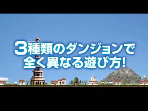 Yuusha no Kuse ni Namaikida 3D Trailer (PSP)