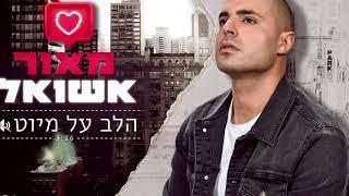 הזמר מאור אשוואל - בסינגל חדש - הלב על מיוט