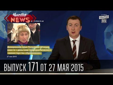 Чисто News, выпуск 171, от 27-го мая, 2015г. (видео)