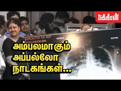 Jayalalitha Apollo Admit Report ? அன்றே உண்மை சொன்ன நக்கீரன்! Twist and Turns in Jayalalitha demise