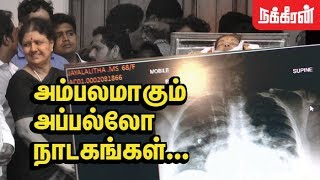 Video Jayalalitha Apollo Admit Report ? அன்றே உண்மை சொன்ன நக்கீரன்! Twist and Turns in Jayalalitha demise MP3, 3GP, MP4, WEBM, AVI, FLV November 2017