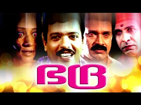 Malayalam Full Movie | Bhadra | Malayalam Horror Full Movie | Shankar,Jagadish,Kanakalatha:  Bhadra is a 2001 Indian Malayalam film, directed by Mammy Century, starring Shankar and Vinaya Prasad in the lead rolesSubscribe To Our YouTube Channelhttp://www.youtube.com/subscription_center?add_user=hmdigitalmovies Like Us on Facebook:      Join⇨http://www.facebook.com/pages/HM-Digital-Movies/148677418655069?ref=hl      Follow us on Twitter      www.twitter.com/MOVIEWORLDINDIA      Follow us on Website      http://www.movieworldindia.com